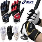 アシックス 野球 バッティンググローブ グラブ 手袋 両手用