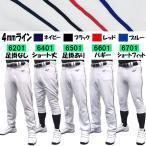 5種類から選べる【ライン4mm幅加工パンツ】ミズノ 野球 ライン入りユニフォームパンツ