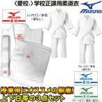 ミズノ 授業用柔道着 上下白帯セット
