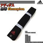 【指定大会での使用不可】アディダス adidas 黒帯チャンピオン