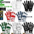 カッターズ 野球 バッティンググローブ/手袋 パワーコントロール エンデュランス後継モデル