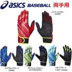 アシックス 野球 子供用バッティンググローブ 手袋 ドリームチェイサー 両手用