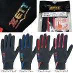 ゼット 野球 トレーニンググローブ 手袋 防寒手袋 両手用 裏起毛 レインボーロゴ