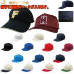 1文字縁取り刺繍が帽子に入る!!レワード 野球 帽子+刺繍セット