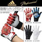 アディダスプロフェッショナル 両手用 野球バッティンググラブ 手袋 グローブ 革手 坂本、西岡、高校生対応モデル adidas Professional