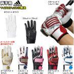 アディダス 野球 バッティンググローブ/手袋 両手用 マイクロフィット3D構造 5T
