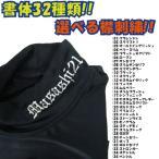 32種類のエクストラフォント!!  野球アンダーシャツ・ウインドシャツ ハイネックエリ(衿・襟) (名前入り) ※刺繍加工する商品と一緒にご注文ください