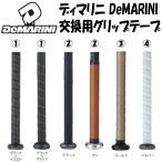 送料込 DeMARINI ディマリニ 野球 グリップテープ リプレースメントグリップ バットアクセサリー