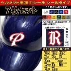 7枚セット 野球ヘルメット用加工シール(シールタイプ)