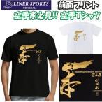 空手Tシャツ 『一本』 前面プリント ライナースポーツオリジナル