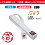 【IJF・全柔連新規格対応】九櫻(九桜) 柔道帯 JOWIB 白帯