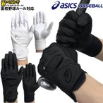 Sサイズのみ 高校野球ルール対応 アシックス 野球 バッティンググローブ/手袋 両手用 asics