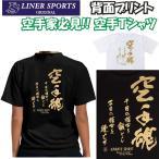空手Tシャツ 『空手魂』 背面プリント ライナースポーツオリジナル