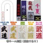 空手帯 ネーム刺繍(裏抜けあり) 1文字400円+税