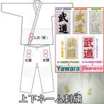 空手着上下 ネーム刺繍 1文字400円+税