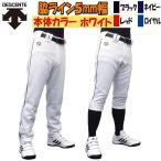 ライン加工パンツ デサント 野球 ユニフォームパンツ ストレート・ショートフィット 色:ホワイト