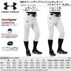 アンダーアーマー 野球 ユニフォームパンツ 一般大人サイズ(ショート丈/レギュラー) ジュニアサイズ(レギュラー) MBB3740 MBB3739 BBB3728