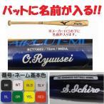 野球・ソフトボール バット名入れカラー刻印(名前入り・オンネーム) ※刻印を入れる商品と一緒にご注文ください