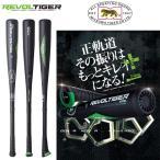 野球 少年軟式カーボンバット レボルタイガーイオタ iota 特殊なグリップ形状『J-Grip』 虎印 美津和タイガー