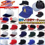 ショッピング野球 野球用帽子 刺繍マーク付き 1文字1色刺繍 サンアップ Sun-up