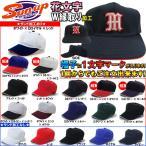 キャップ野球用帽子 花文字刺繍マーク付き 1文字W縁取り刺繍 サンアップ