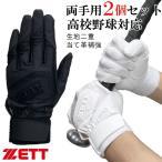 高校生対応 ゼット 野球 バッティンググローブ 両手用 2個セット グラブ 手袋 set16