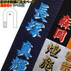 影付き!!柔道帯・空手帯 ネーム刺繍(裏抜けあり) 1文字600円+税