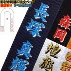 影付き!!柔道帯・空手帯 所属名(学校・道場)刺繍(裏抜けあり) 1文字600円+税