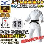 上下名前刺繍付き ミズノ 柔道 旧全日本モデル『優勝』22JMI01101 22JP701101 柔道着上下セット 帯別売り 練習用