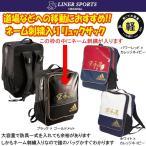 名前が刺繍ではいる アディダス 空手道 リュックサック バックパック バッグ 超軽量 ライナースポーツオリジナル