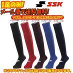 ショッピングSSK 【即発送】送料無料 SSK 野球 カラーソックス 靴下 1足のみ SSK-SOX