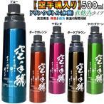 空手 ステンレスボトル 500ml ステンレス真空二重構造 ライナースポーツオリジナル 空手道 空手魂 水筒 直飲み 入り 空手道保温 保冷 HOT COLD 飲み口ボトル