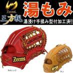 湯もみ型付け済み Zeems ジームス 野球 硬式グラブ/グローブ 三方親シリーズ 外野手用