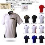 ミズノ 野球 ハーフボタンベースボールシャツ グローバルエリート 小衿タイプ