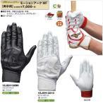 ショッピング高校野球 高校野球ルール対応モデル ミズノプロ 野球 バッティンググローブ/手袋 <モーションアークMF>両手用