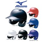 ※返品・サイズ交換不可 ミズノ 野球 軟式打者用 両耳ヘルメット