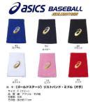 ショッピングリストバンド アシックス asics 野球 ゴールドステージ リストバンド(ミドル) 1個入り(片手用)