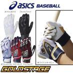 アシックス asics 野球 ゴールドステージ バッティンググローブ/手袋 スピードアクセル 両手用