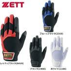 ゼット 野球 ジュニア用バッティング・守備兼用手袋 片手用