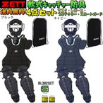 ショッピングゼット ゼット 野球 軟式キャッチャー防具4点セット マスク・プロテクター・レガース・スロートガード