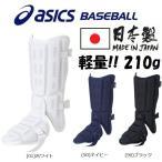 アシックス asics 野球 打者用防具 フットガード 高校ルール対応 軽量タイプ 左右兼用 約210g