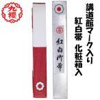九櫻(九桜) 柔道 紅白帯 帯幅45mm 講道館マーク入り 化粧箱入り