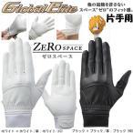 ショッピング高校野球 高校野球ルール対応モデル ミズノ 野球 守備用手袋 片手用 グローバルエリート