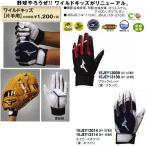 ミズノ 野球 少年用バッティンググローブ/手袋 ワイルドキッズ 両手用