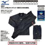 ミズノ 柔道 減量衣上下セット (パンツポケット付) 柔道着の中に着用し、乱取りも可能