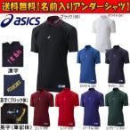名前が刺繍で入る アシックス asics 野球 ハイネック半袖アンダーシャツ ボディレイヤーFX