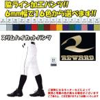 【サイド6mm1本ライン加工】レワード 野球 スリムハイカットパンツ 裾ゴムなし 高校野球対応