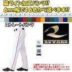 【サイド6mm1本ライン加工】レワード 野球 ストレートパンツ