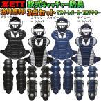 ショッピングゼット ゼット 野球 軟式キャッチャー防具3点セット マスク(固定スルートガード付き)・プロテクター・レガース
