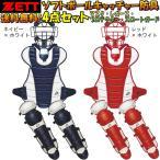 ショッピングゼット ゼット 野球 ソフトボールキャッチャー防具4点セット ツートンカラー マスク・プロテクター・レガース・スロートガード